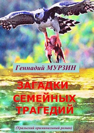 Геннадий Мурзин, Загадки семейных трагедий. Уральский криминальный роман