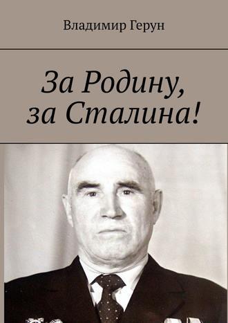 Владимир Герун, ЗаРодину, заСталина!