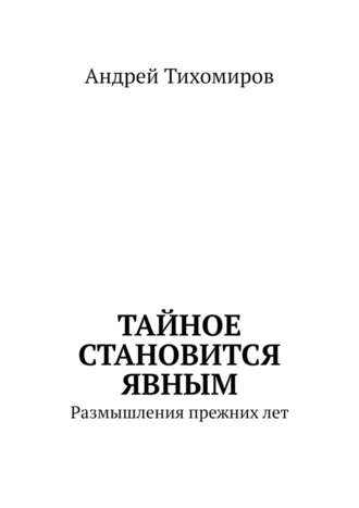 Андрей Тихомиров, Тайное становится явным. Размышления прежних лет