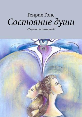 Генрих Гопе, Состояниедуши. Сборник стихотворений