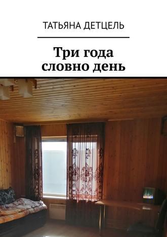 Татьяна Детцель, Три года словнодень. Стихи