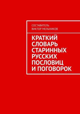 Виктор Мельников, Краткий словарь старинных русских пословиц ипоговорок