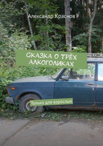 Александр Краснов, Сказка отрёх алкоголиках. Только для взрослых