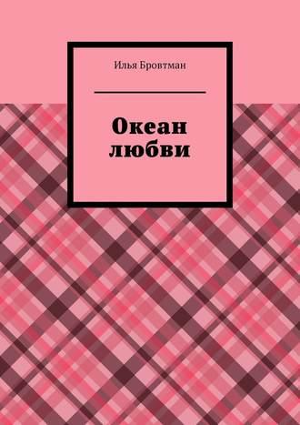 Илья Бровтман, Океан любви