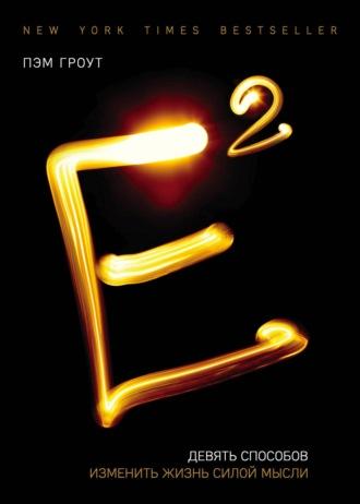 Пэм Гроут, Е2. Девять способов изменить жизнь силой мысли
