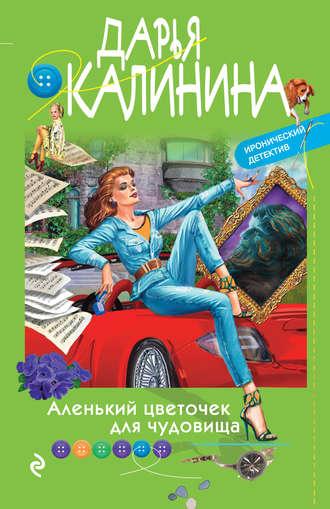 Дарья Калинина, Аленький цветочек для чудовища