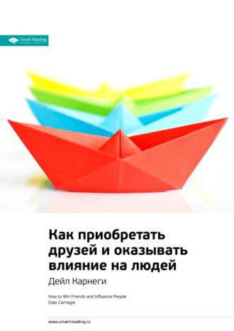 М. Иванов, Дейл Карнеги: Как приобретать друзей и оказывать влияние на людей. Саммари