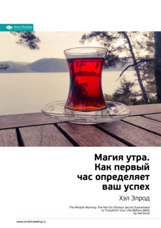 М. Иванов, Хэл Элрод: Магия утра. Как первый час определяет ваш успех. Саммари