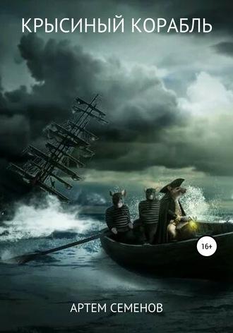 Артем Семенов, Крысиный корабль