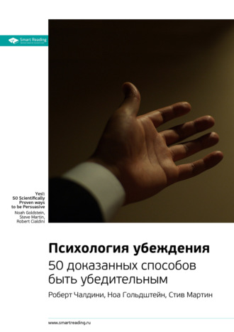 М. Иванов, Роберт Чалдини, Ноа Гольдштейн, Стив Мартин: Психология убеждения. 50 доказанных способов быть убедительным. Саммари