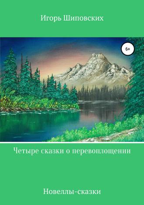 Игорь Шиповских, Четыре сказки о перевоплощении