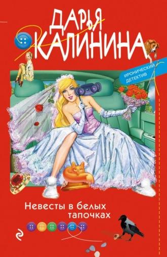 Дарья Калинина, Невесты в белых тапочках
