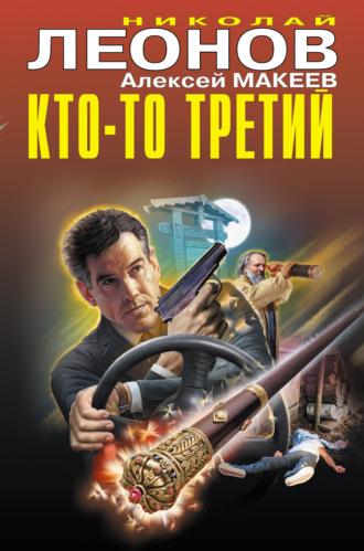 Николай Леонов, Алексей Макеев, Кто-то третий