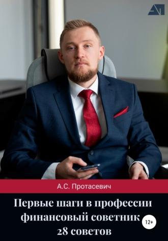 Алексей Протасевич, Первые шаги в профессии финансовый советник – 28 советов