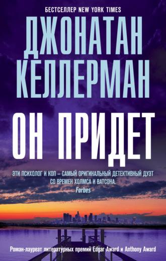 Джонатан Келлерман, Он придет
