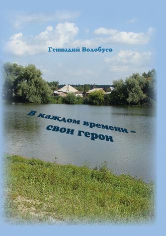 Геннадий Волобуев, В каждом времени – свои герои