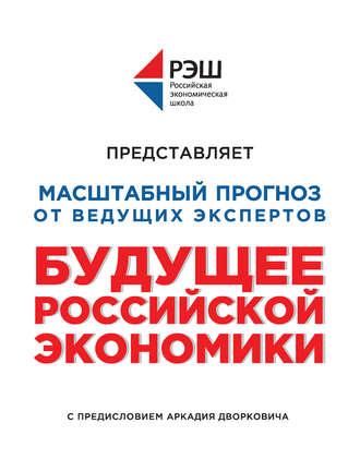 Коллектив авторов, Будущее российской экономики