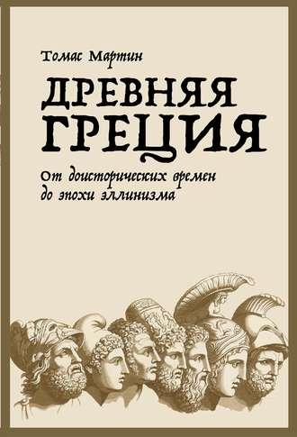 Томас Мартин, Древняя Греция