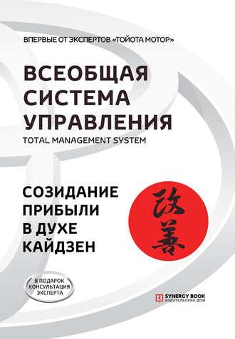 Коллектив авторов, Всеобщая Система Управления. Total Management System