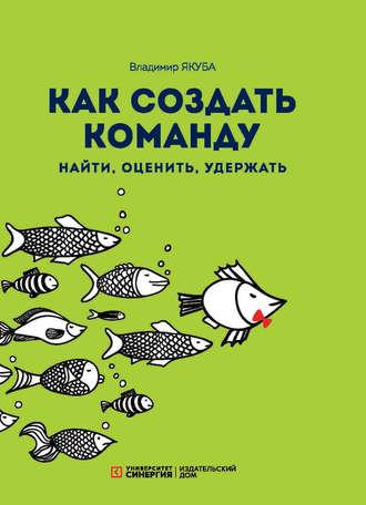 Владимир Якуба, Как создать команду: найти, оценить, удержать