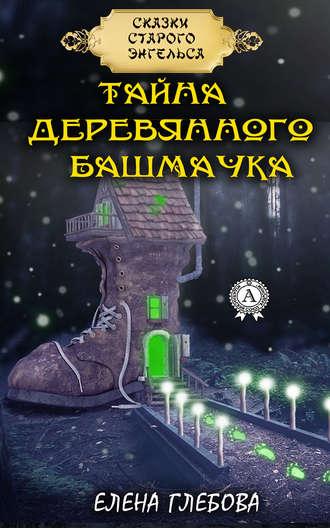 Елена Глебова, Тайна деревянного башмачка