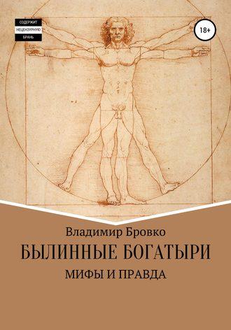 Владимир Бровко, Былинные Богатыри-Мифы и Правда