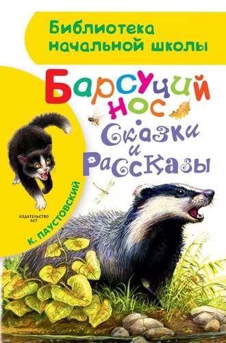 Константин Паустовский, Барсучий нос