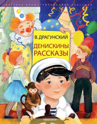 Виктор Драгунский, Денискины рассказы