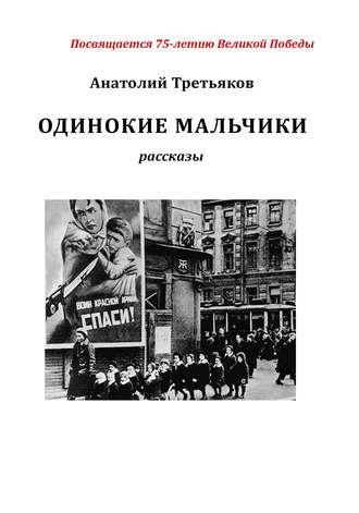 Анатолий Третьяков, Одинокие мальчики