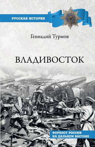 Геннадий Турмов, Владивосток. Форпост России на Дальнем Востоке