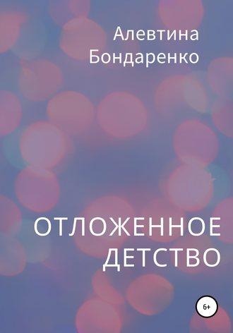 Алевтина Бондаренко, Отложенное детство