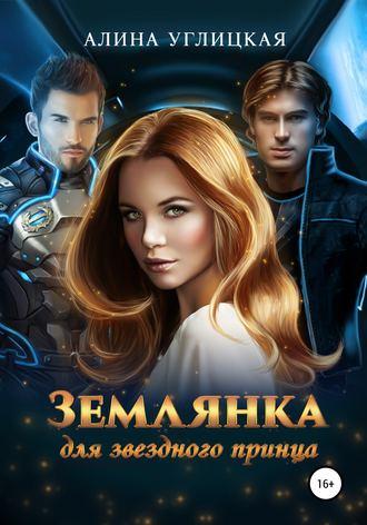 Алина Углицкая, Землянка для звездного принца