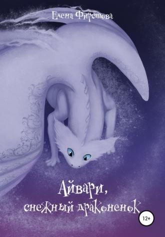 Елена Фирстова, Айвари, снежный драконенок