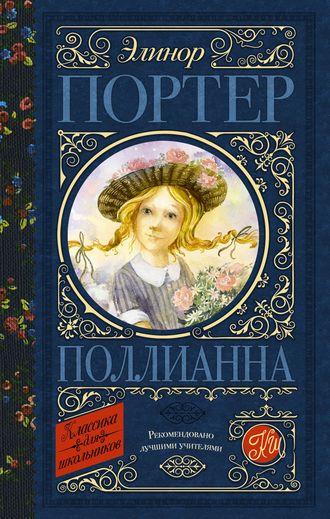 Элинор Портер, Поллианна