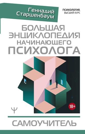 Геннадий Старшенбаум, Большая энциклопедия начинающего психолога. Самоучитель