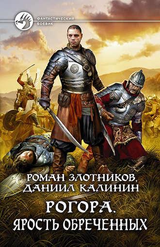 Роман Злотников, Даниил Калинин, Рогора. Ярость обреченных