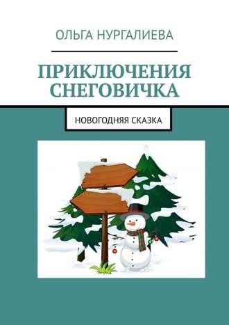 Ольга Нургалиева, Приключения Снеговичка. Новогодняя сказка