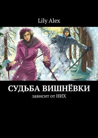 Lily Alex, Судьба Вишнёвки. Зависит от НИХ