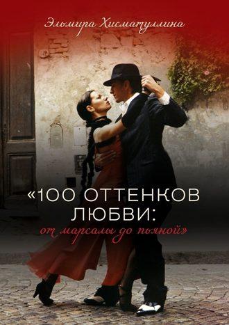 Эльмира Хисматуллина, «100оттенков любви: отмарсалы допьяной»