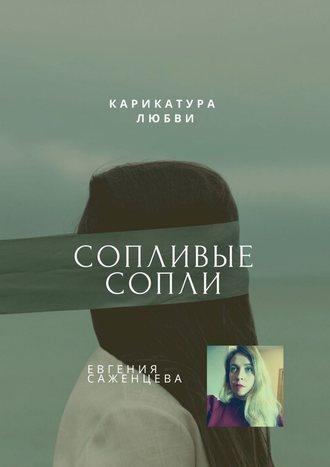 Евгения Саженцева, Сопливые сопли. Карикатура любви
