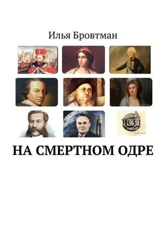Илья Бровтман, Насмертномодре