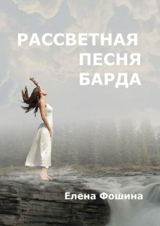 Елена Фошина, Рассветная песня барда