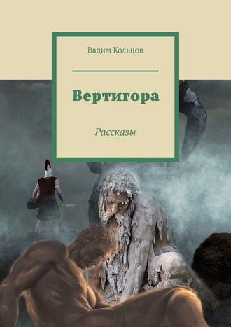 Вадим Кольцов, Вертигора. Рассказы