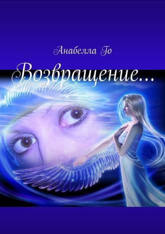 Анабелла Го, Возвращение…