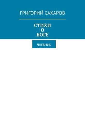 Григорий Сахаров, Стихи оБоге. Дневник