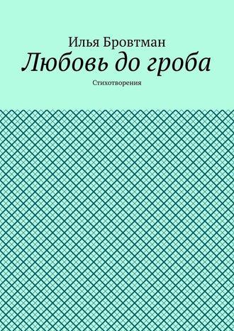 Илья Бровтман, Любовь догроба. Стихотворения