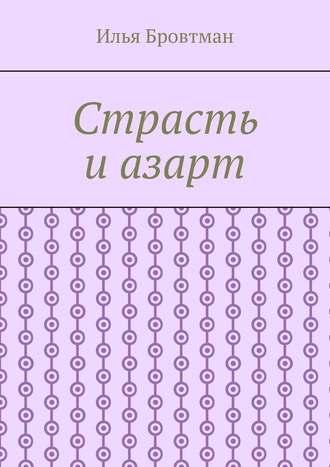 Илья Бровтман, Страсть иазарт