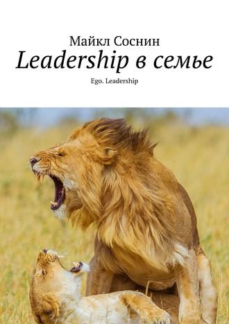 Майкл Соснин, Leadership всемье. Ego. Leadership