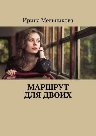 Ирина Мельникова, Маршрут для двоих