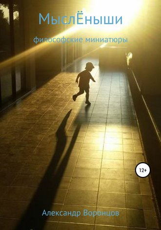 Александр Воронцов, МыслЁныши